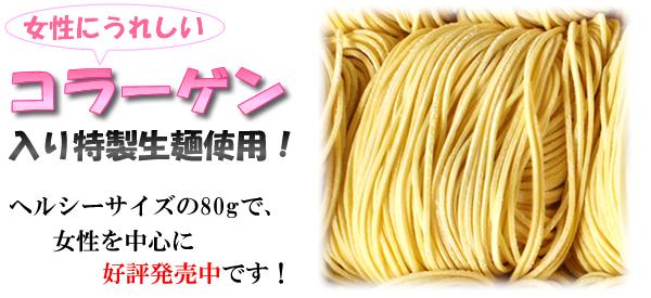 コラーゲン入り特製生麺使用