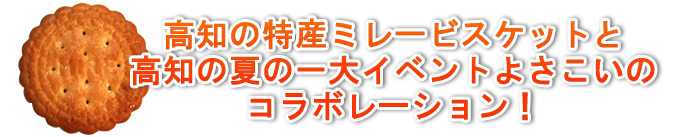 高知の特産ミレービスケットと高知の夏の一大イベントよさこいのコラボレーション!