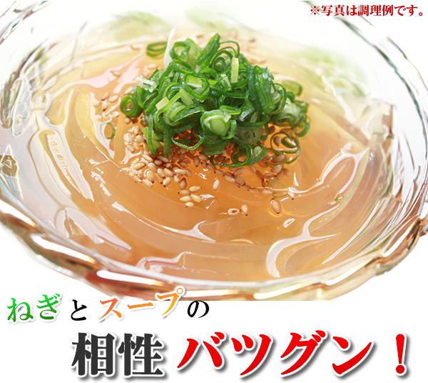 ねぎとスープの相性バツグン