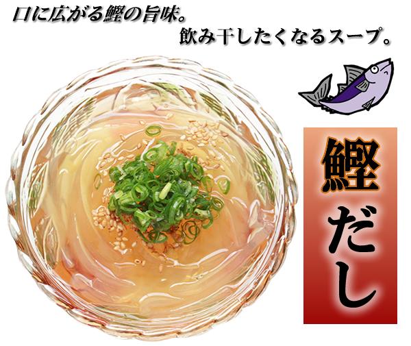 鰹だしスープ
